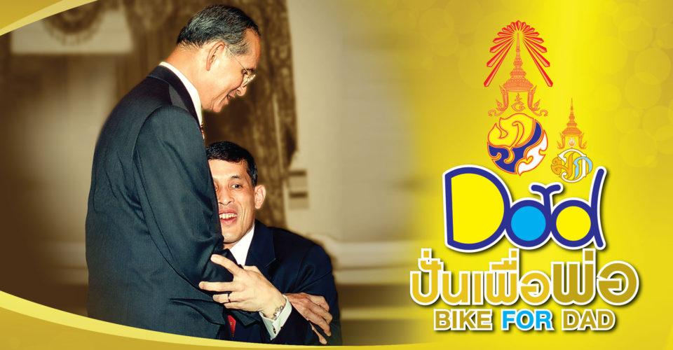 El Rey de Tailandia celebra su 88º aniversario