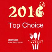 Top-Choice_120